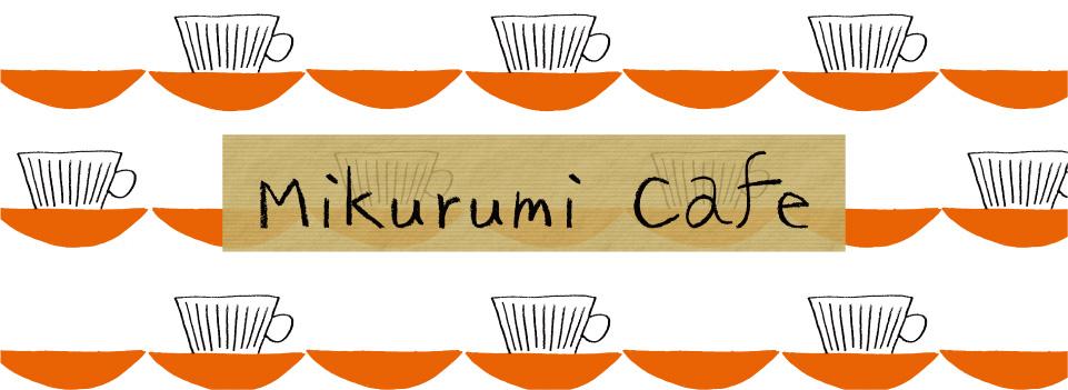 mikurumi cafe みくるみカフェ
